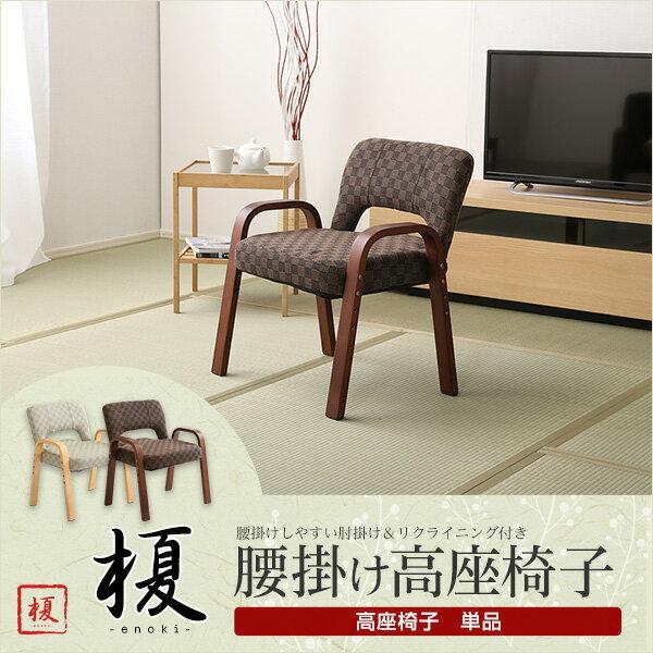 生活関連グッズ 肘掛け高座椅子、6段階のリクライニング機能付き、高さ調節3段階、簡単組み立て 若草色