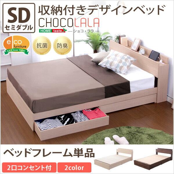 ベッド 関連商品 収納付きデザインベッド(セミダブル) オーク