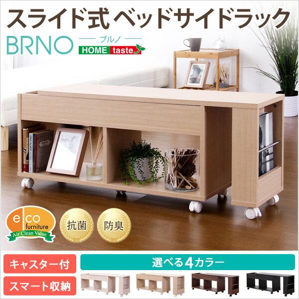 ベッド 関連商品 スライド式ベッドサイドラック(ベッド収納 チェスト) オーク