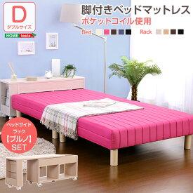 便利雑貨 脚付きマットレスベッド (伸縮式ベッドサイドラックセット)(ポケットコイル・ダブル用) ピンク/ウォールナット