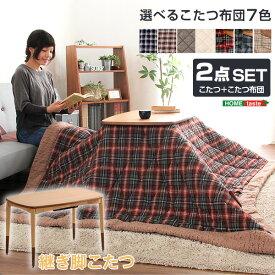 オシャレな家具 こたつテーブル長方形+布団(7色)2点セット おしゃれなアルダー材使用継ぎ足タイプ 日本製 Gセット