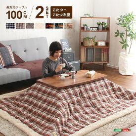 オシャレな家具 こたつテーブル長方形+布団(7色)2点セット おしゃれなウォールナット使用折りたたみ式 日本製完成品 Gセット