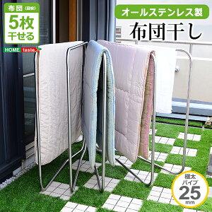 布団干し 折りたたみ 物干し 物干し台 物干しスタンド 折り畳み 屋外 広げて干せる布団を掛けやすい扇型布団干しスタンド登場 オールステンレス布団物干しおすすめ 送料無料 誕生日 便利
