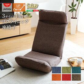 インテリア おしゃれ 日本製カバーリングリクライニング一人掛け座椅子、リクライニングチェアCalmy - カーミー - (アップスタイル) レッド かっこいい かわいい