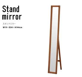 おしゃれ 家具 umberシリーズ スタンドミラー 鏡 姿見 玄関 インテリア