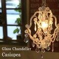 吊照明ガラスシャンデリア[カシオペア]LED対応<E12/水雷型>天井照明吊り照明