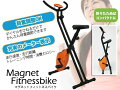 フィットネスバイク717【オレンジ】