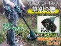 充電式コードレス草刈り機