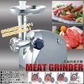 ミートグラインダー(電動肉挽き機)
