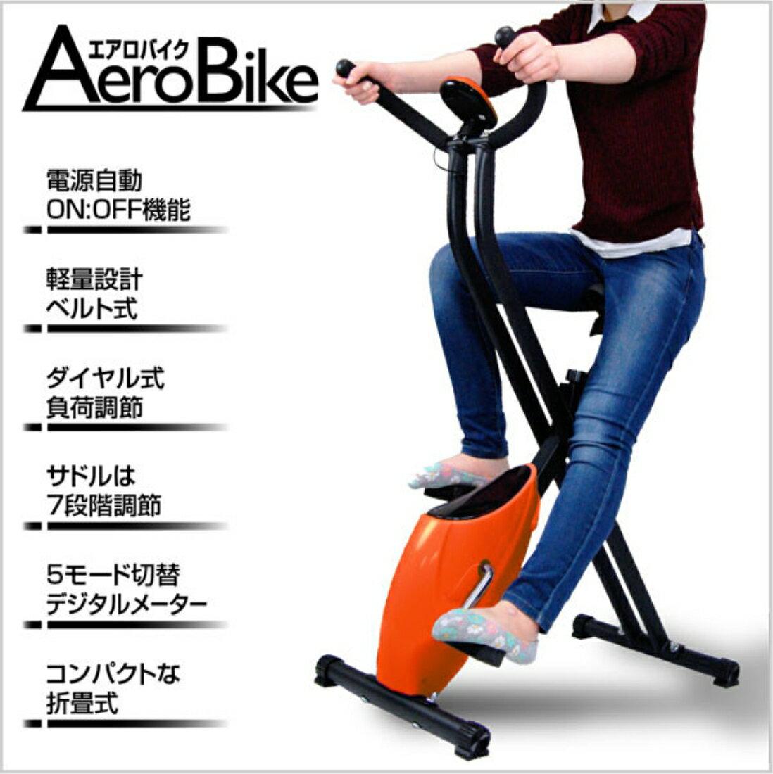エアロバイク917【橙】エアロ バイク コンパクト 収納 消費 カロリー 表示