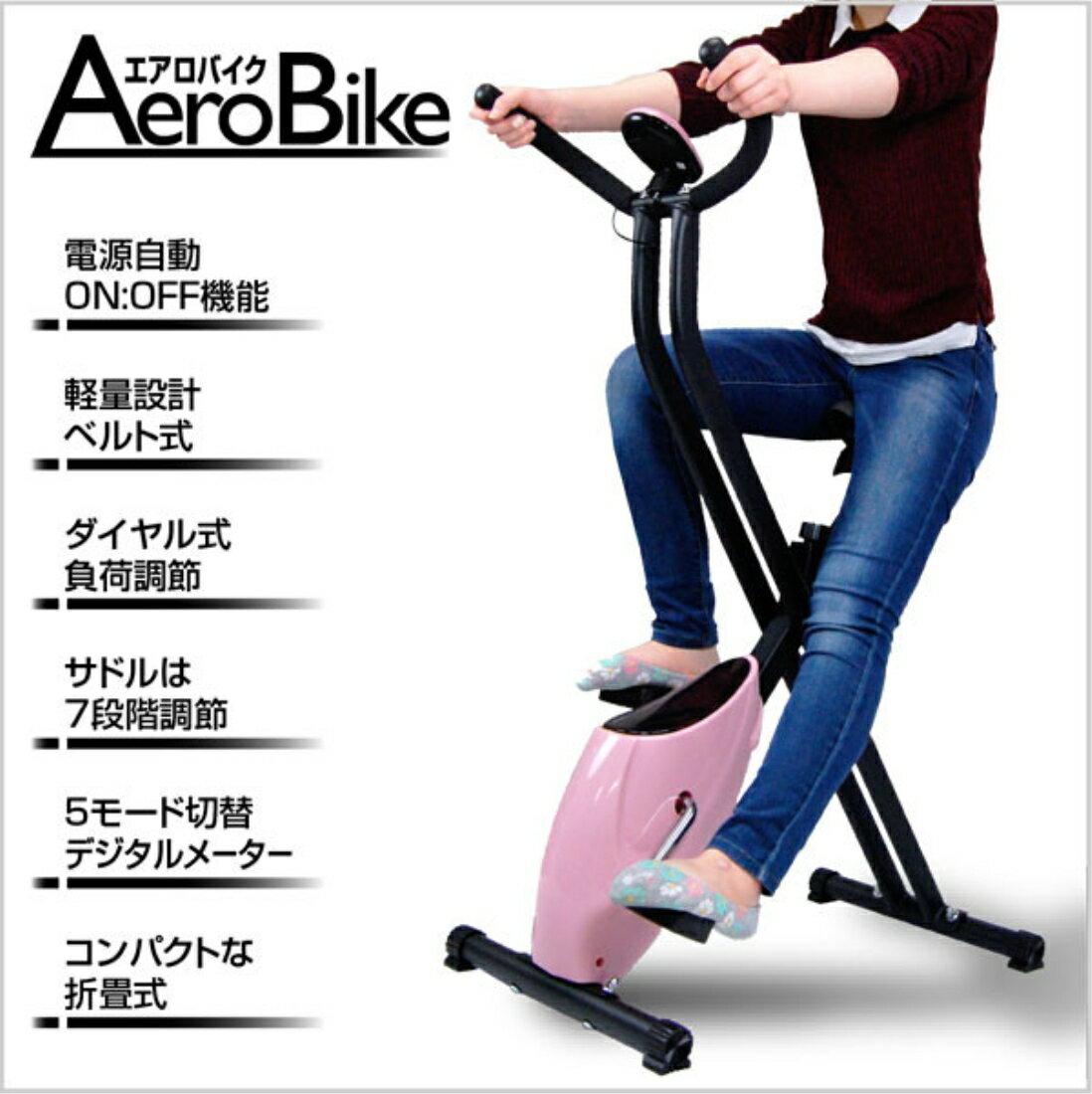 エアロバイク917【桃】エアロ バイク コンパクト 収納 消費 カロリー 表示