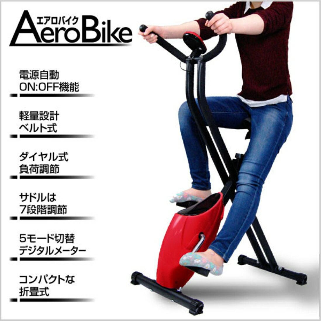 エアロバイク917【赤】エアロ バイク コンパクト 収納 消費 カロリー 表示
