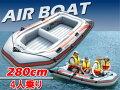 280cmゴムボート