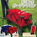 ガーデンワゴン1001【青】