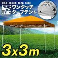 ワンタッチタープテントUV3.0m×3.0m【橙】