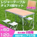 折畳式アウトドアテーブル&4チェアセット【WOODタイプ】