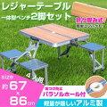 折り畳み式アウトドアテーブル&4チェアーセット【WOODタイプ】