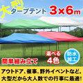タープテント3X6m【赤】