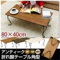 アンティーク折れ脚テーブル