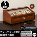【アウトレット】ウォッチケースDX伸縮式