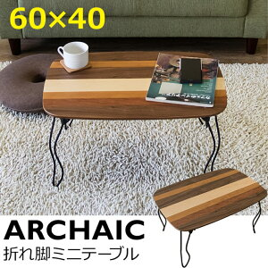 ARCHAIC折れ脚ミニテーブル