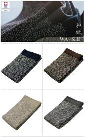 今治タオル Solid【ソリッド】フェイスタオル PP袋入今治タオルと美濃和紙がつなぐ日本の伝統。吸水性・速乾性に優れたタオルです。【包装不可】