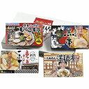 繁盛店ラーメンセット乾麺(8食)CLKS-03