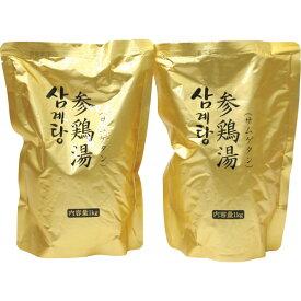 【ご自宅便】韓国宮廷料理サムゲタン1kg×2袋【産直】【代引き不可】【同梱不可】【常温】
