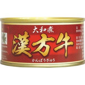 木の屋石巻水産 漢方和牛大和煮(170g)