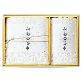【楽ギフ 包装】今治タオル 御白金華月 フェイス1P・ウォッシュタオル1P光沢の美しさとしなやかさから「繊維の宝石」と呼ばれ、柔らかい触り心地を実現できる最高級素材スピンゴールドを使用しました24-1169500