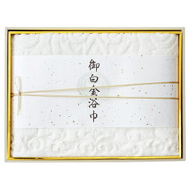 【楽ギフ 包装】今治タオル 御白金華月 バスタオル光沢の美しさとしなやかさから「繊維の宝石」と呼ばれ、柔らかい触り心地を実現できる最高級素材スピンゴールドを使用しました24-1169100