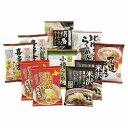 ご当地ラーメン味くらべ乾麺10食GTS-43