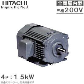 日立産機 三相モーター TFO-LK型 4P[4極] 1.5kW/200V 全閉外扇屋内型 脚取付/標準型 ザ・モートルNeo100 Premium
