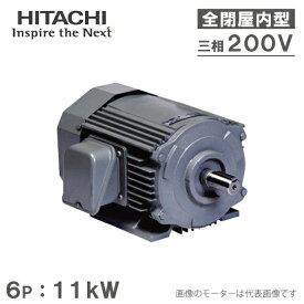 日立産機 三相モーター TFO-LKK型 6P[6極] 11kW/200V 全閉外扇屋内型 脚取付/標準型 ザ・モートルNeo100 Premium