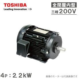 東芝 三相モーター IKH3-FBKA21E-4P-2.2kW/200V 4極 全閉外扇屋内型 脚取付/標準型 プレミアムゴールドモートル
