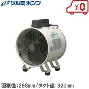 【送料無料】ツルミ 業務用送風機 ジェットファン JF-302 288mm [マンホール 排気 ビニールハウス 換気]