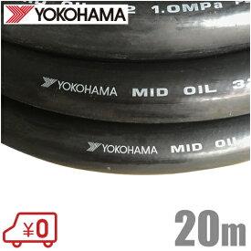 横浜ゴム 耐油ホース MIDオイルホース 25×20m [油圧回路 配管部材 潤滑油 ヨコハマゴム]