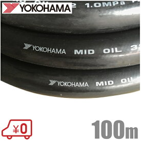 横浜ゴム 耐油ホース MIDオイルホース 12×100m [油圧回路 配管部材 潤滑油 ヨコハマゴム]