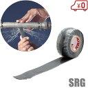 ユニテック SRG-2 アーロンテープ・グレー 水漏れ 補修テープ 防水 配管テープ パイプ ホース 補強