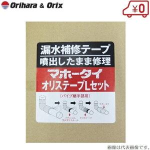 水漏れ 補修テープ マホータイ オリステープ Lセット MTRL40-5 適用パイプ:40mm [ホース パイプ 配管 補修 破損 防水 修理]