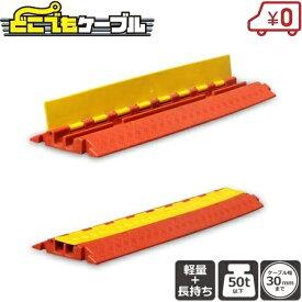 ケーブルプロテクター 屋外 スリム収納タイプ PS-2RED 配線カバー 保護板 敷板