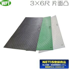 WP 敷板 Wボード36 片面凸 ×5枚セット 養生板 コンパネ プラシキ 駐車場