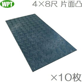 WP 敷板 軽量Wボード48 片面凸 ×10枚セット 養生板 コンパネ プラシキ 駐車場
