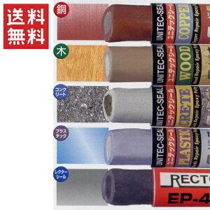 強力 エポキシパテ ユニテックシール 銅配管 木製品 コンクリート プラスチック 補修用品 ウッド カッパー クリート 補修材