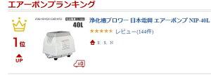 浄化槽ブロワー日本電興エアーポンプNIP-40L電動浄化槽エアーポンプ浄化槽ブロア浄化槽ブロワ浄化槽ブロアー浄化槽ポンプ浄化槽エアポンプ
