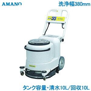 アマノ ポリッシャー 手押し式 洗浄機 S-380 15インチ 電動 床 清掃 フロア洗浄 業務用 フロアメンテナンス
