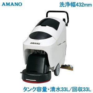 アマノ 電動 ポリッシャー 床 手押し式 洗浄機 EG-1 17インチ フロア洗浄 業務用 清掃機具 フロアメンテナンス 商業施設 オフィスビル