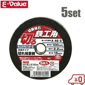 【送料無料】E-Value 切断砥石 100×2.2×15mm 鉄工5枚 [ディスクグラインダー 変速 電動グラインダー 研磨機 替刃]