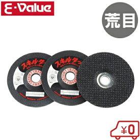 【送料無料】E-Value フレキシブル砥石 一般鋼荒目 100×3×15mm 3枚 [ディスクグラインダー 変速 電動グラインダー 研磨機 替刃]