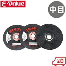【送料無料】E-Value フレキシブル砥石 一般鋼中目 100×2×15mm 3枚 [ディスクグラインダー 変速 電動グラインダー 研磨機 替刃]